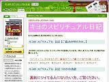 キヨのスピリチュアル日記